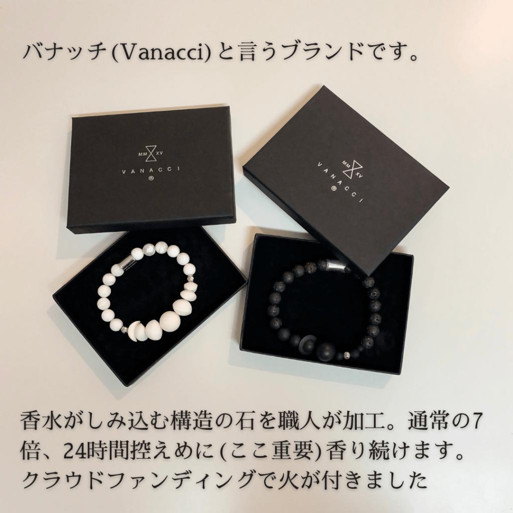 バナッチ(Vanacci)02